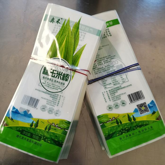 尼龙真空袋 牛肉丸塑料保鲜袋 黑糯玉米高温包装袋873159352