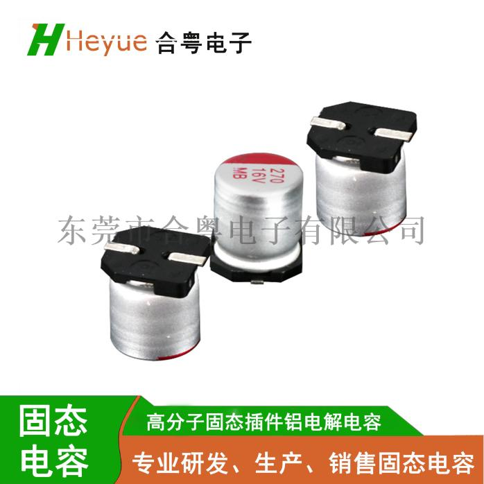 贴片固态电容100UF25V 6.3x6 SMD156288675