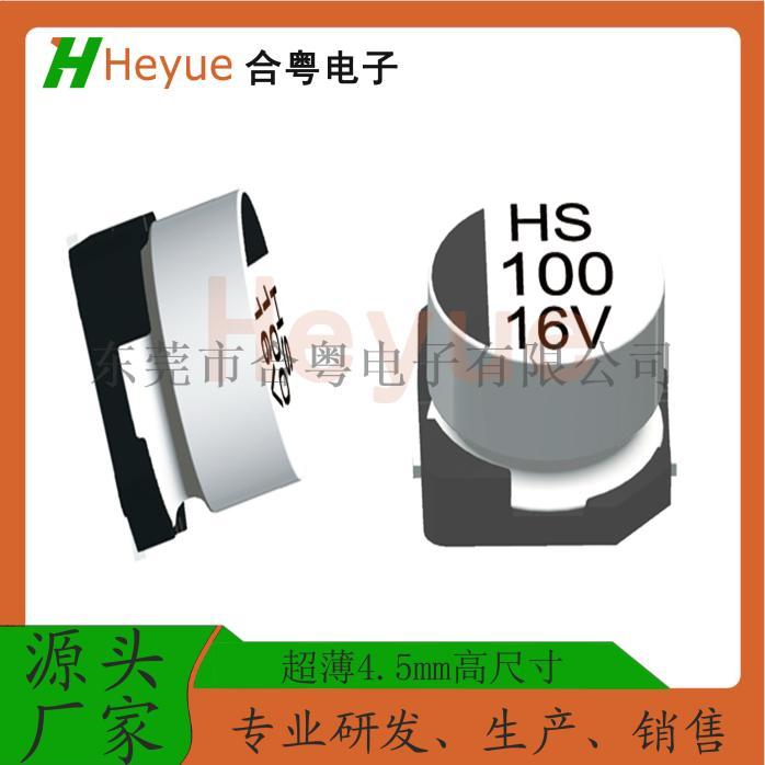 贴片电解电容680UF6.3V10*7.7车用电容137802432