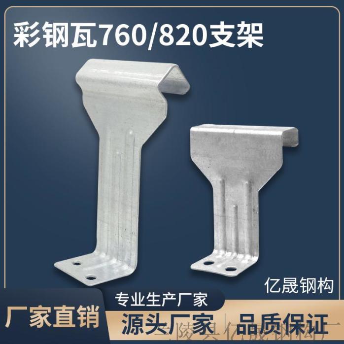 忻州760角驰彩钢瓦暗扣固定滑动支架原厂发货157239155