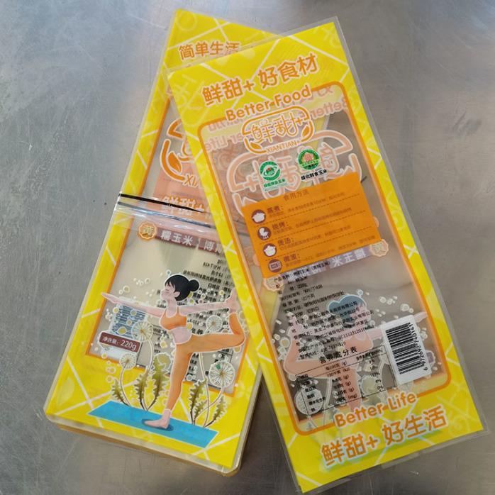 尼龙真空袋 牛肉丸塑料保鲜袋 黑糯玉米高温包装袋873159362