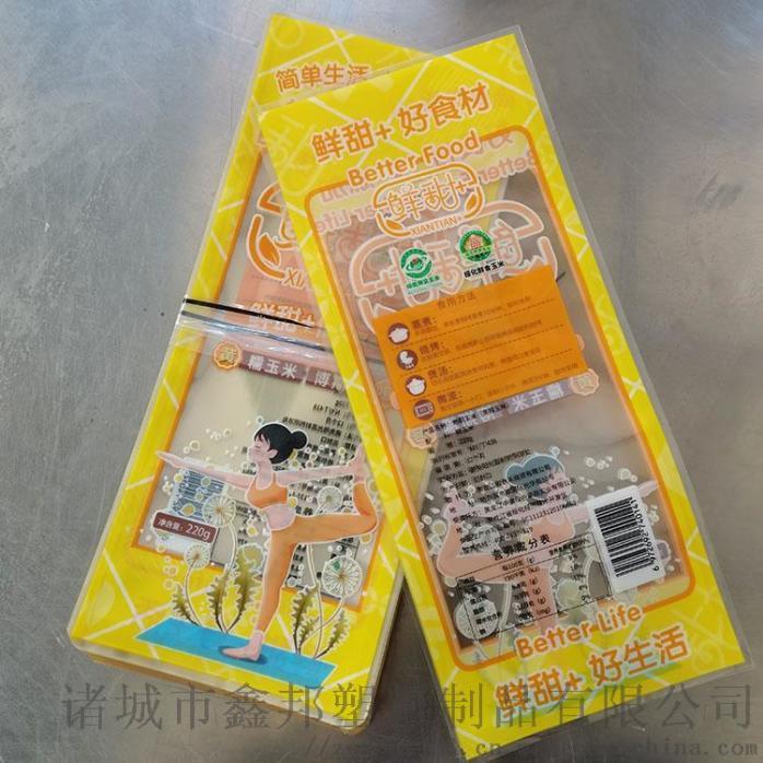 尼龙真空袋 牛肉丸塑料保鲜袋 黑糯玉米高温包装袋137708212