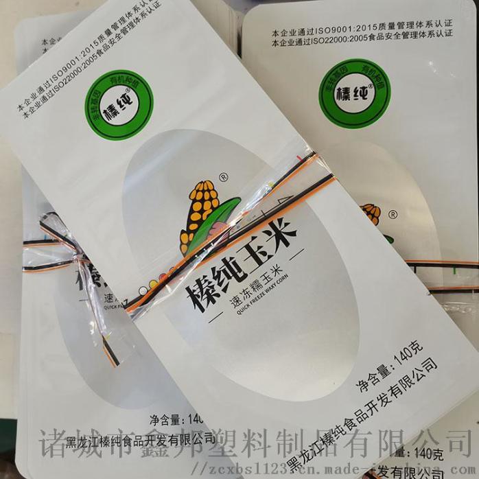 尼龙真空袋 牛肉丸塑料保鲜袋 黑糯玉米高温包装袋137708122