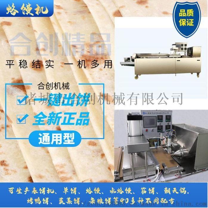 全自动烙馍机 上浆式煎饼机 自动打浆水烙馍成型设备137621322