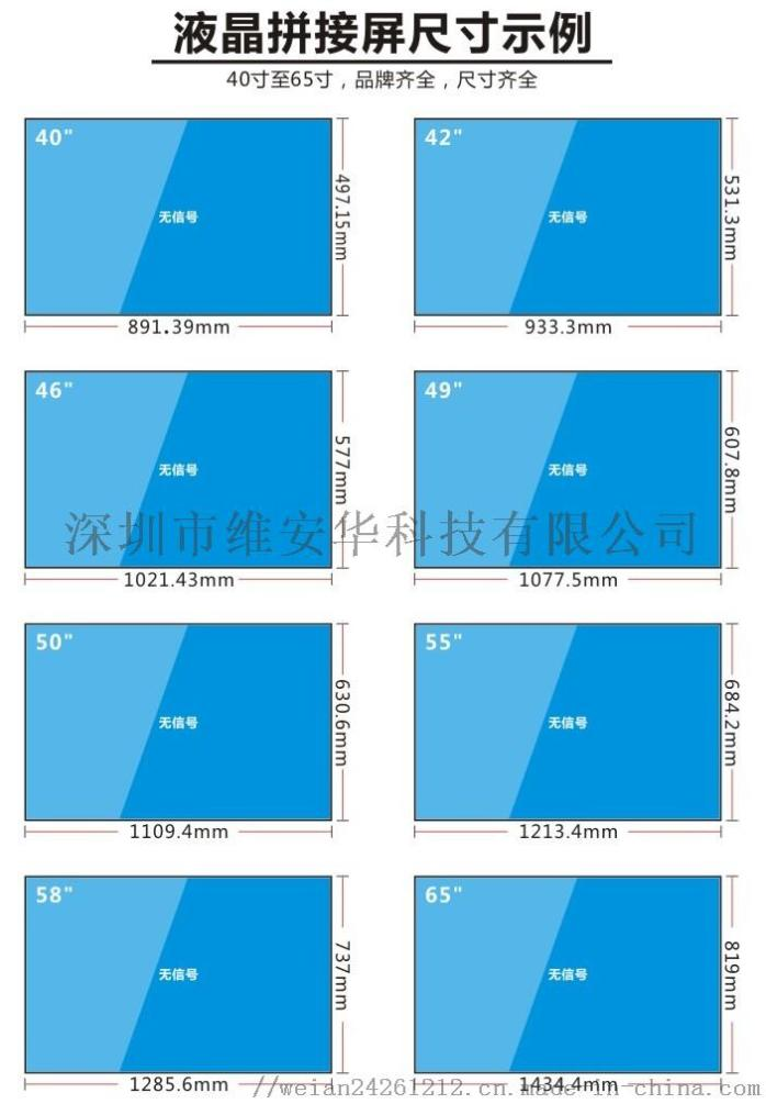 維安華 工業級液晶拼接屏 46 49 55 65127284635