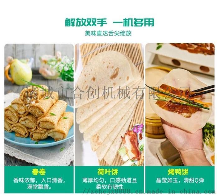 烤鸭饼 商用多功能豆皮机 小卷饼机厂家现货137546272