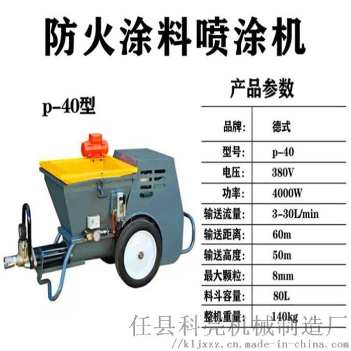 小型防火涂料喷涂机喷浆设备施工效益看的见136312222