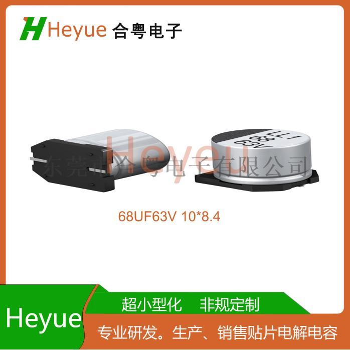 47UF100V 10*8.4贴片电解电容封装尺寸873684542