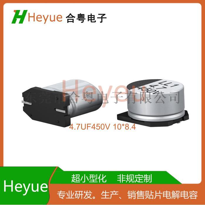 4.7UF400V 10*8.4贴片电解电容封   8137942