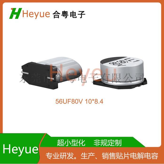 4.7UF400V 10*8.4贴片电解电容封   8137962
