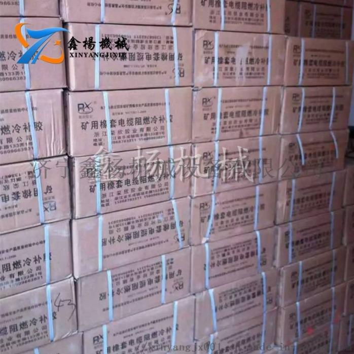 矿用电缆修补专用冷补胶聚氨酯冷补胶910297885