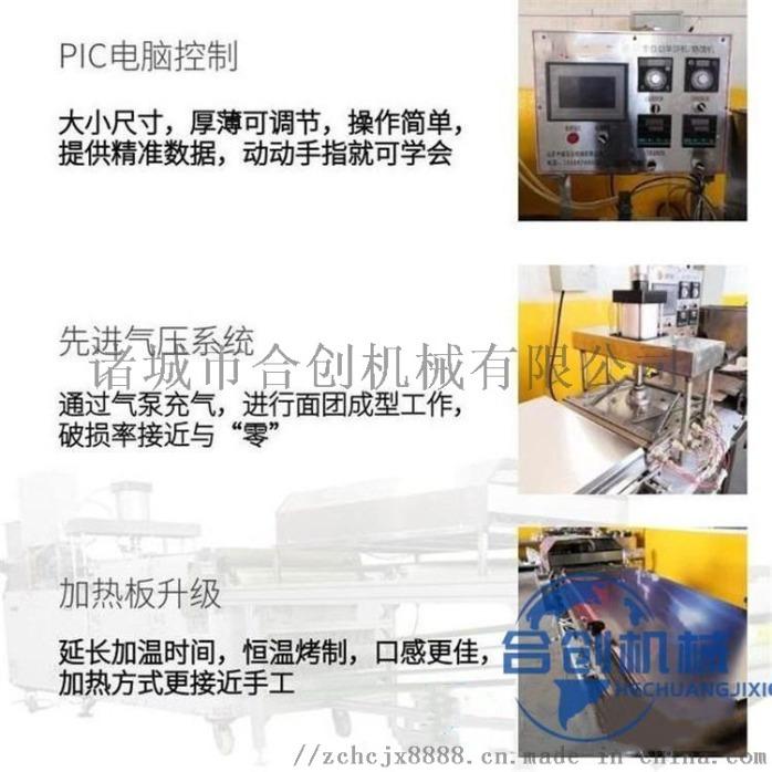 全自动小型单饼机 商用单饼机 单饼机厂家流水线138389602