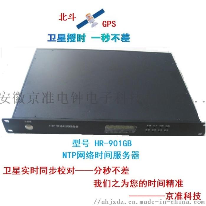 高精度GPS北斗时钟服务器893681655
