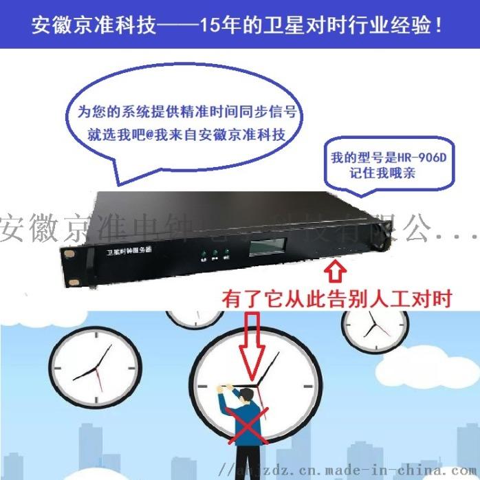 高精度GPS北斗时钟服务器893681625