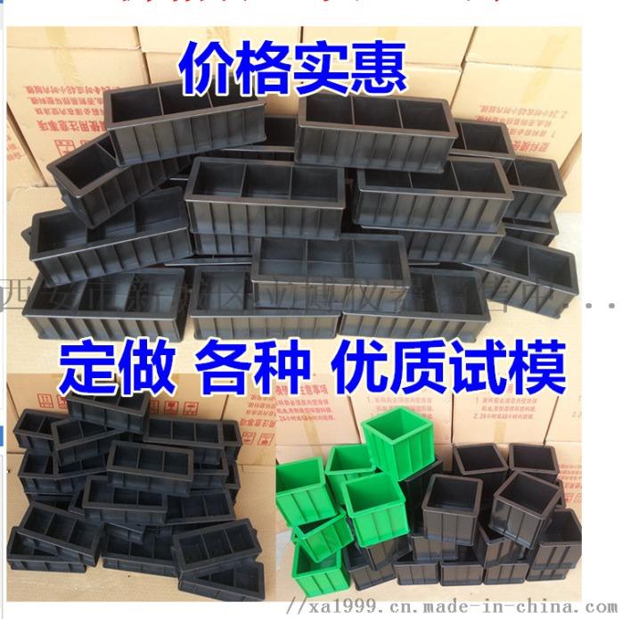 西安哪里有卖试模混凝土试模874176982