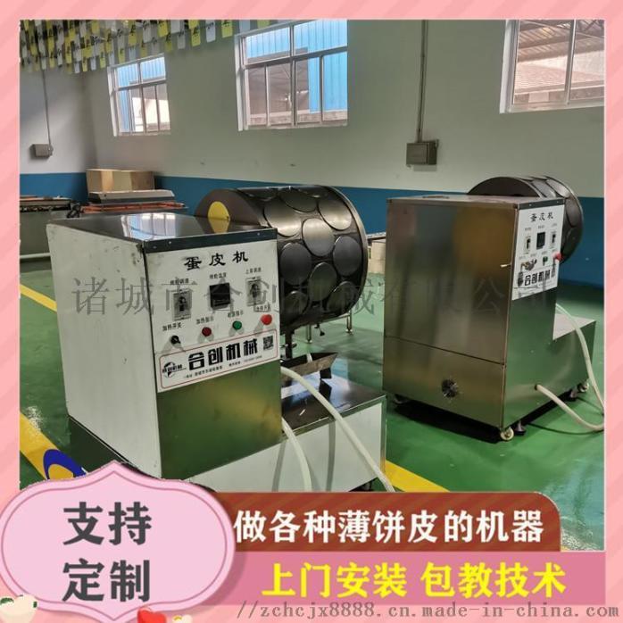 自动化生产春卷皮机 技术指导千层蛋皮 家用蛋皮机138483622