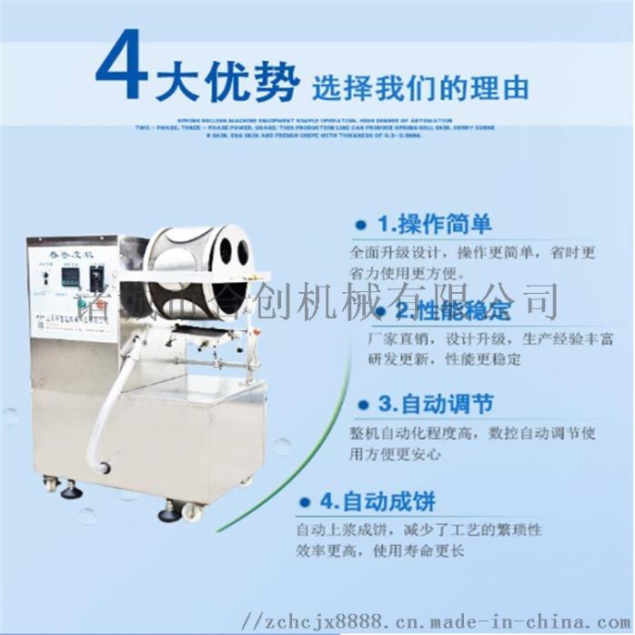 烤鸭饼机 北京烤鸭饼机 全自动烤鸭138378732