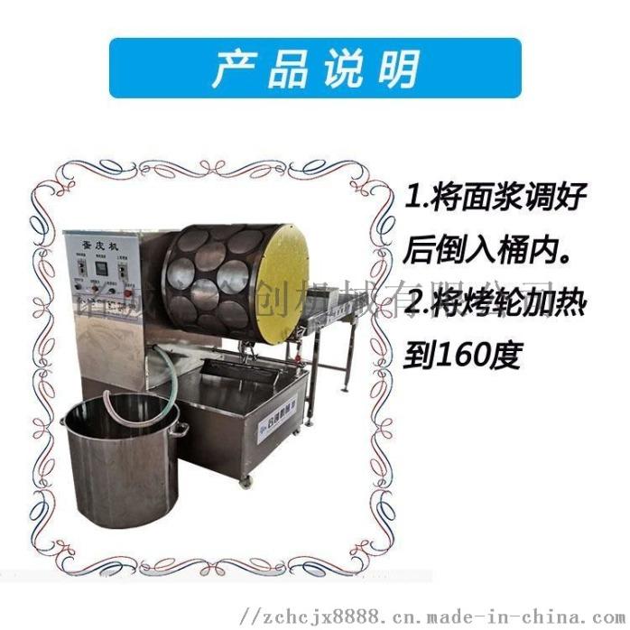 烤鸭饼机 北京烤鸭饼机 全自动烤鸭138379202