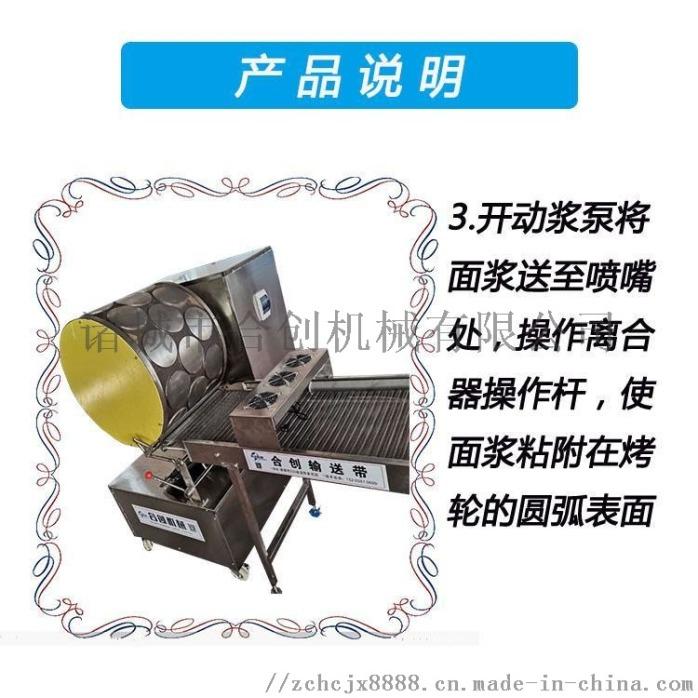 烤鸭饼机 北京烤鸭饼机 全自动烤鸭138379212