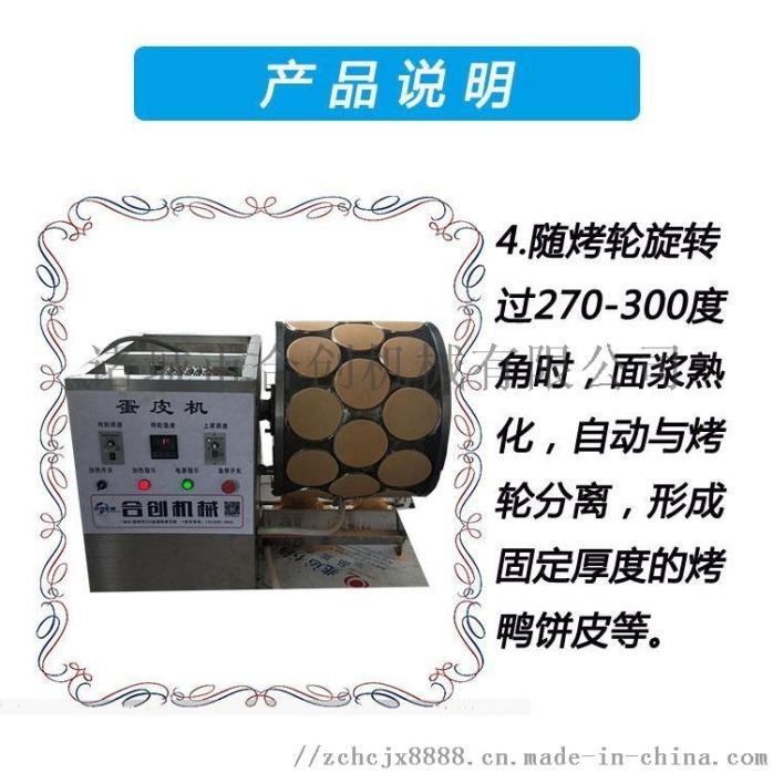 烤鸭饼机 北京烤鸭饼机 全自动烤鸭138379222