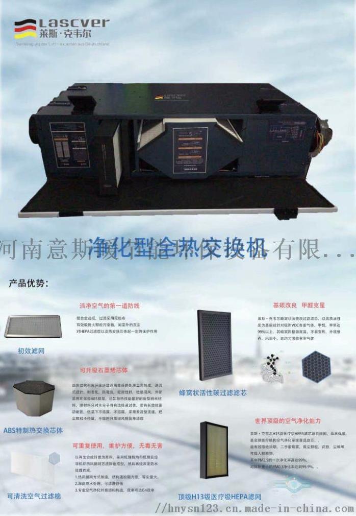 中央淨化新風系統 LS-25-Q-A新風系統 現貨138167455