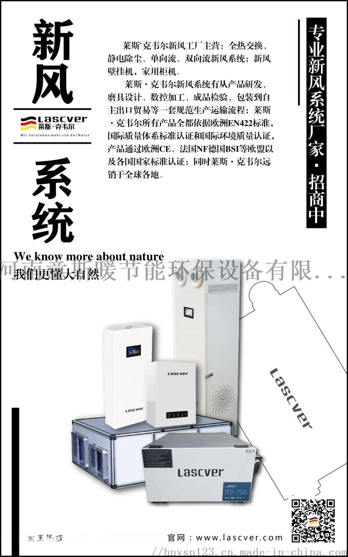 全熱交換靜電除塵新風系統 四川地區新風系統 現貨908981665