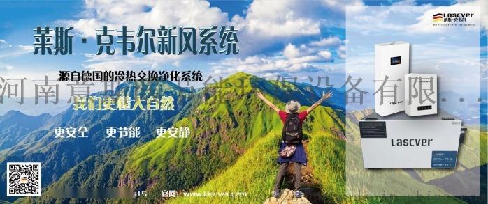 河南地區全熱交換淨化型新風系統廠家招商加盟906328565