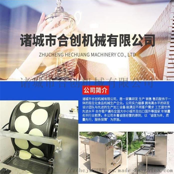 摊蛋皮机、合创、全自动千层蛋糕机、烙馍机生产厂家136710332