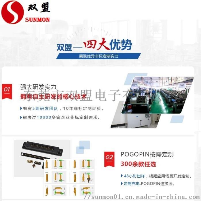 pogopin弹簧针定制生产厂家+东莞双盟102069952