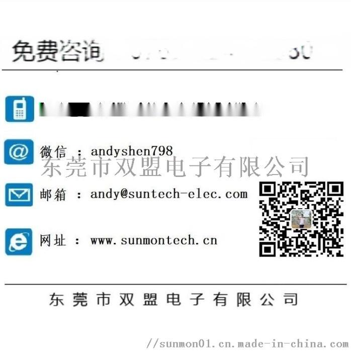 pogopin弹簧针定制生产厂家+东莞双盟102070112