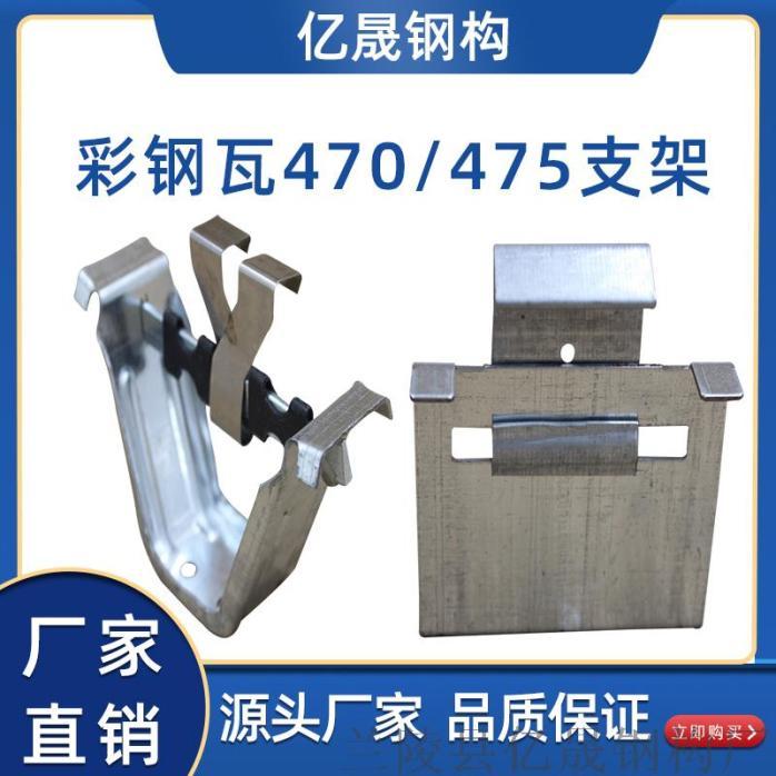 杭州-彩钢瓦角驰暗扣型滑动支架工厂直销873571282