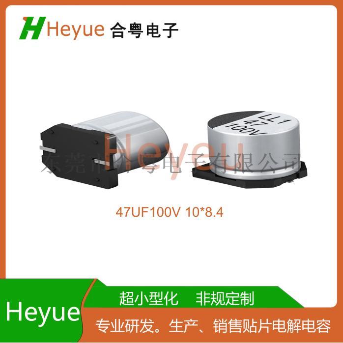 47UF100V 10*8.4贴片电解电容封装尺寸873684532