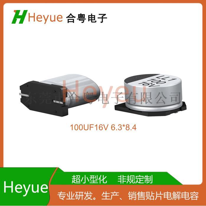 47UF100V 10*8.4贴片电解电容封装尺寸873684552