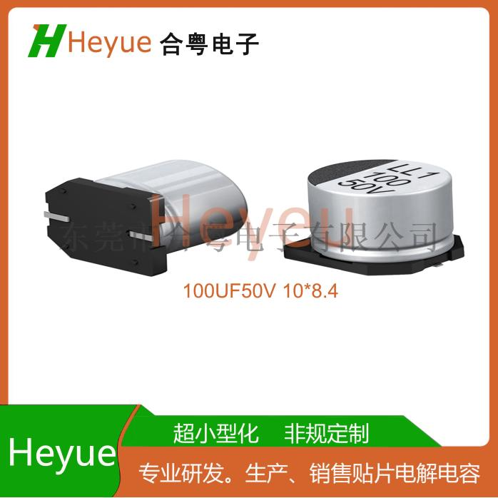47UF100V 10*8.4贴片电解电容封装尺寸873684562