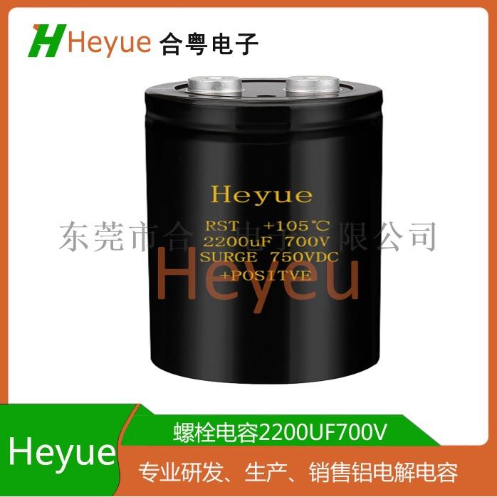 铝电解电容2700UF700V 螺栓电容875187922
