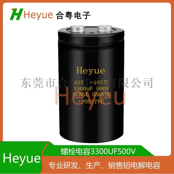 铝电解电容3300UF500V 螺栓电容139018872