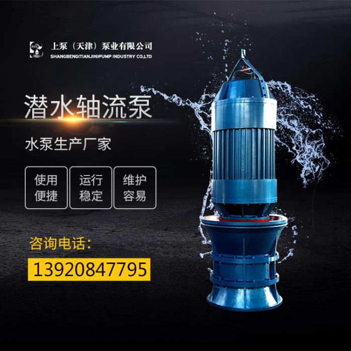1200QZB-125河道取水灌溉潜水轴流泵914517675