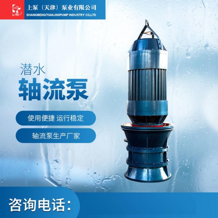 1200QZB-125河道取水灌溉潜水轴流泵914517665