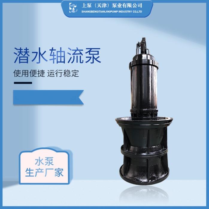 1200QZB-125河道取水灌溉潜水轴流泵914517645
