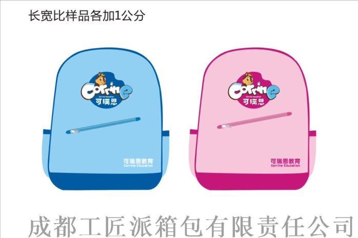 重慶成都市箱包定制定做生產廠家 書包手提包健身包揹包電腦包工作包914696475