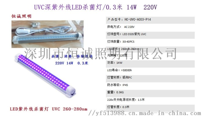 0.3米 14V 220V殺菌燈.jpg
