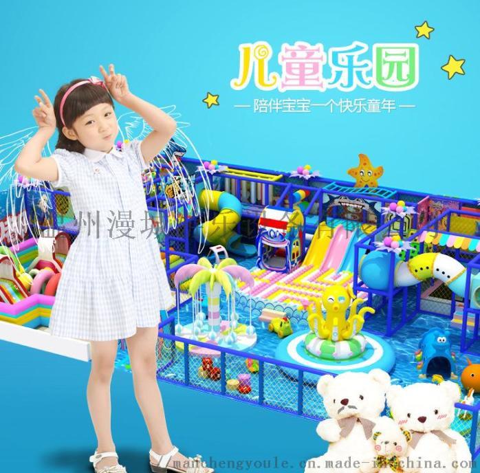 室内儿童乐园 英伦风淘气堡 儿童玻璃钢滑梯139671425