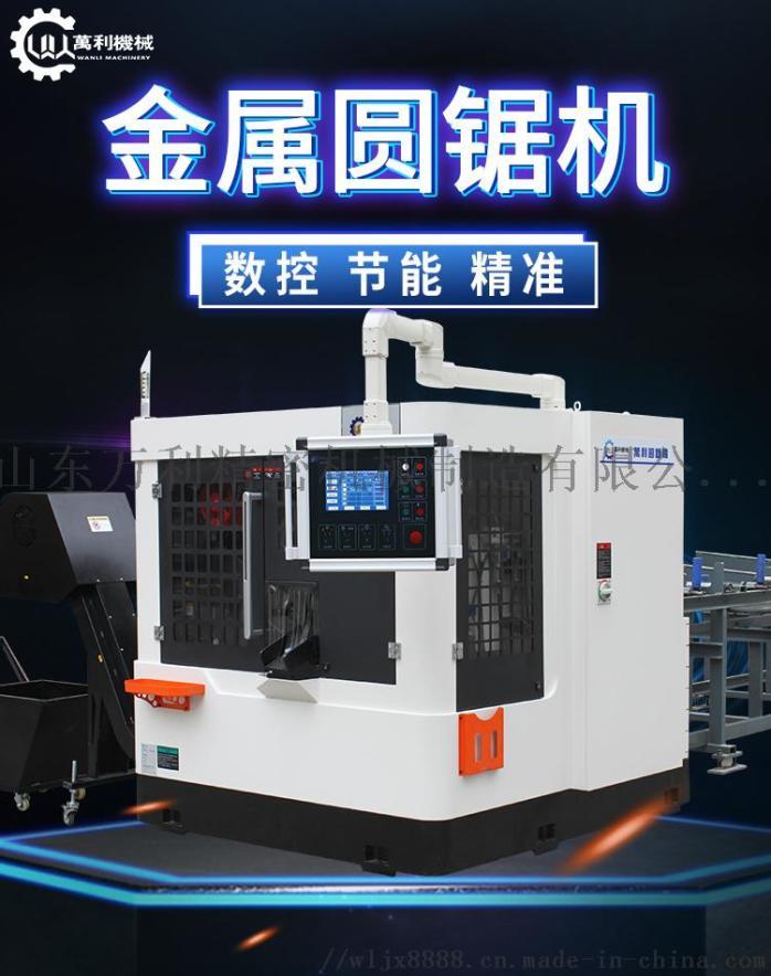 金属数控圆锯机,浙江全自动金属圆锯机140180032