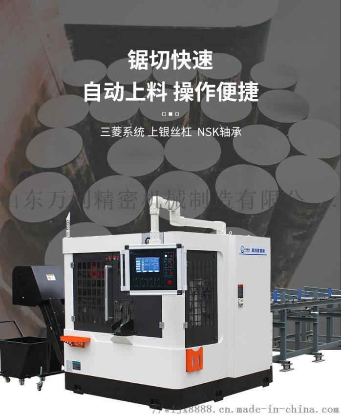 万利高速金属圆锯机WL150X139645652