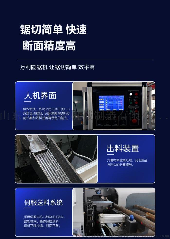 万利高速金属圆锯机WL150X139645662