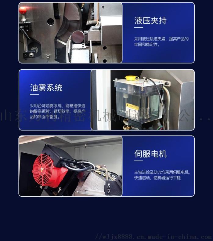万利高速金属圆锯机WL150X139645672