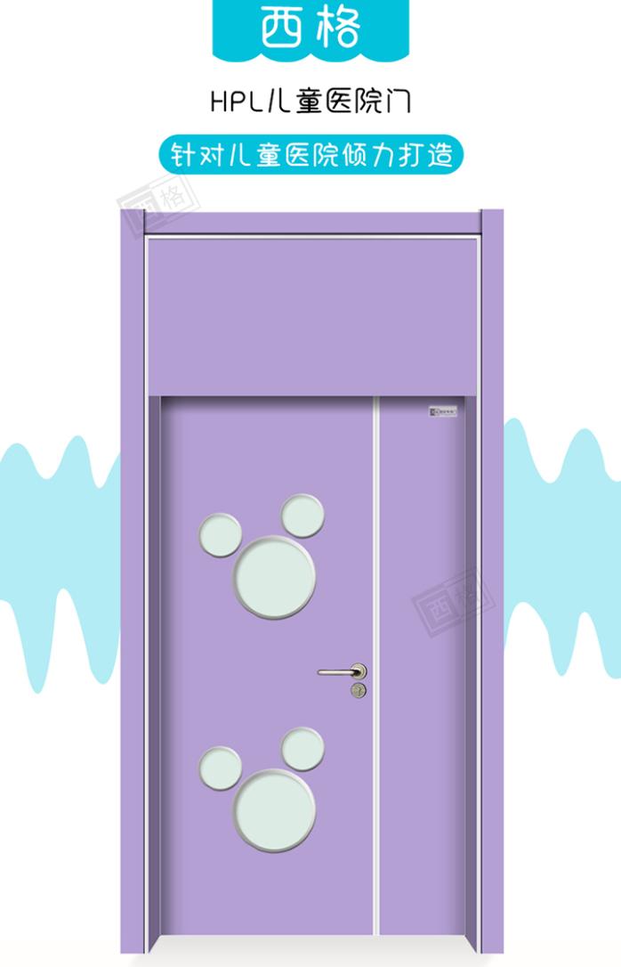 HPL儿童医院门-子母门(带封板)-浅紫罗兰-上下米奇-不加带_01.jpg
