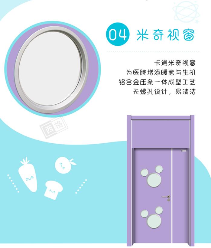 HPL儿童医院门-子母门(带封板)-浅紫罗兰-上下米奇-不加带_05.jpg