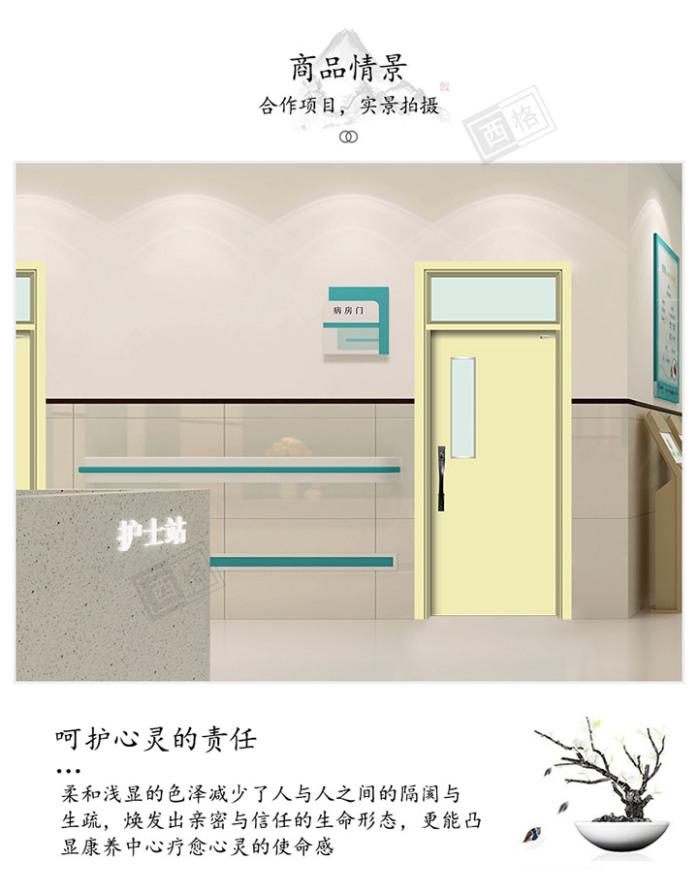 钢质康养中心门-Y82米黄-单开门(带亮窗)_03.jpg