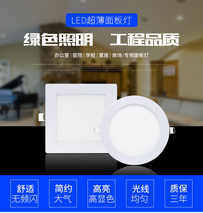 深圳面板灯厂家供应商场专用6寸12W圆形面板灯139068935